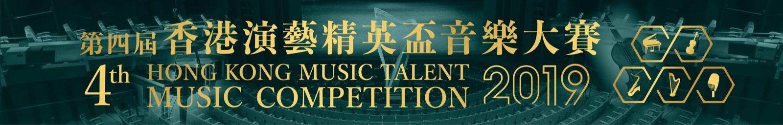 香港演藝精英盃音樂大賽